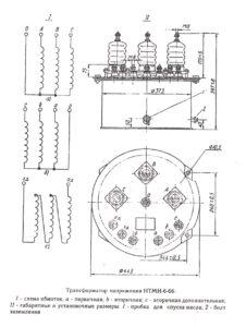 Схема трансформатора НТМИ-6-66