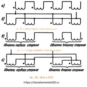 Электрические схемы последовательного и параллельного соединений вторичных обмоток