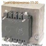 Трансформаторы ТП-20 характеристика, ТП-20-14, ТП-20-15
