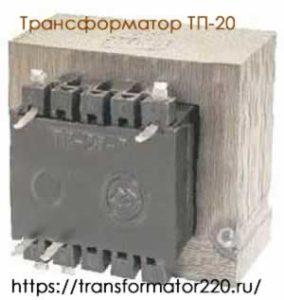 Трансформатор ТП-20, внешнй вид