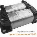 Трансформаторы ТП-30, характеристика, параметры, схема