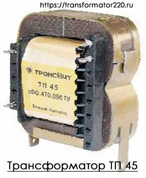 Внешний вид трансформаторов ТП-45