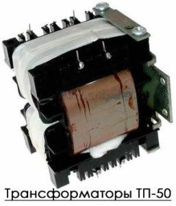 Внешний вид трансформаторов ТП-50