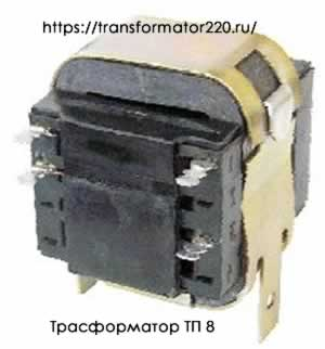 Трансформатор тп 8  характеристики