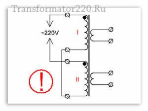 неправильная фазирвка трансформатора