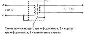 схема понижающего трансформатора с 220 В на 12 В