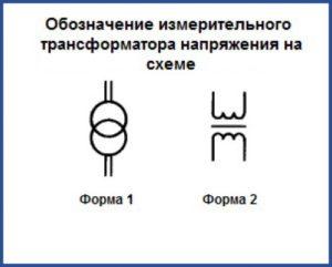 Обозначение трансформатора напряжения на схеме