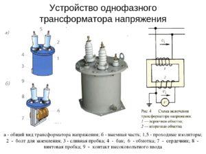 устройство трансформатора напряжения