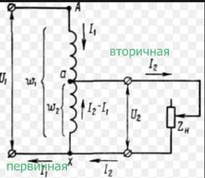 обмотки автотрансформатора