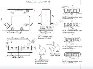 Габаритный чертеж ТОЛ-10